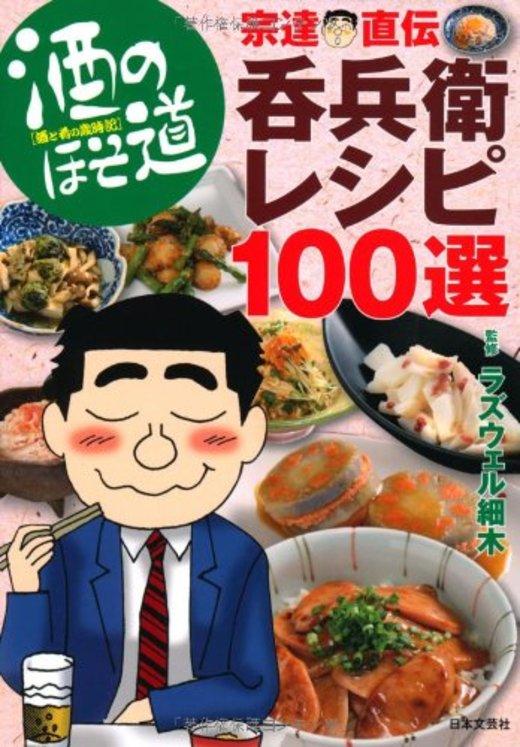 酒のほそ道 宗達直伝・呑兵衛レシピ100選