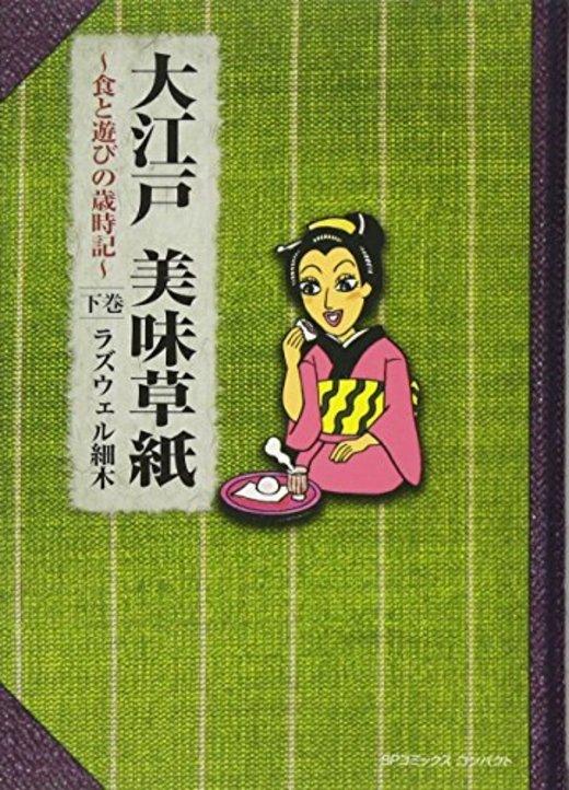 大江戸美味草紙~食と遊びの歳時記 下巻 (SPコミックス コンパクト)