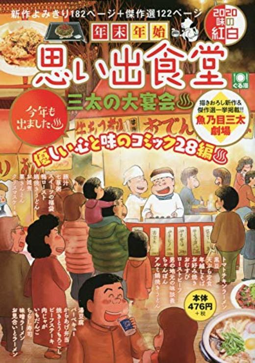 年末年始思い出食堂 三太の大宴会♨ (ぐる漫)