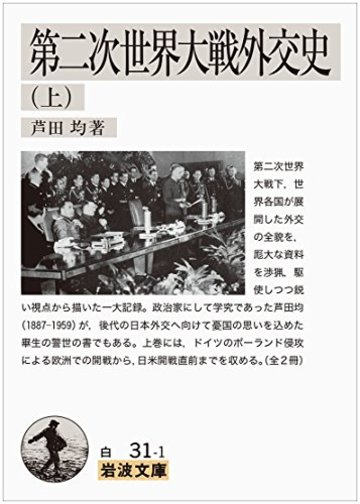 第二次世界大戦外交史(上) (岩波文庫)