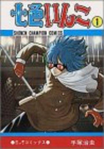 七色いんこ (1) (少年チャンピオン・コミックス)