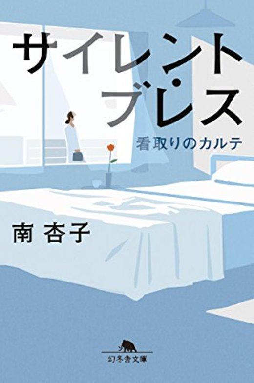 サイレント・ブレス 看取りのカルテ (幻冬舎文庫)