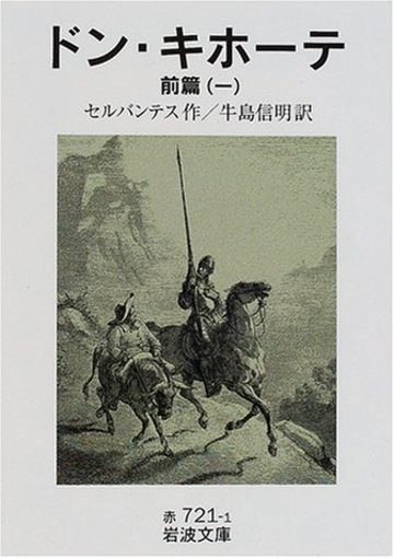 ドン・キホーテ〈前篇1〉 (岩波文庫)