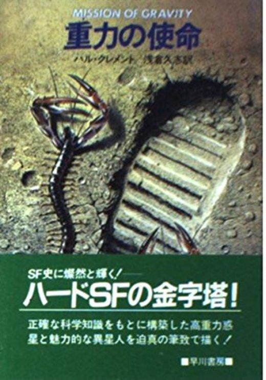 重力の使命 (ハヤカワ文庫 SF (602))