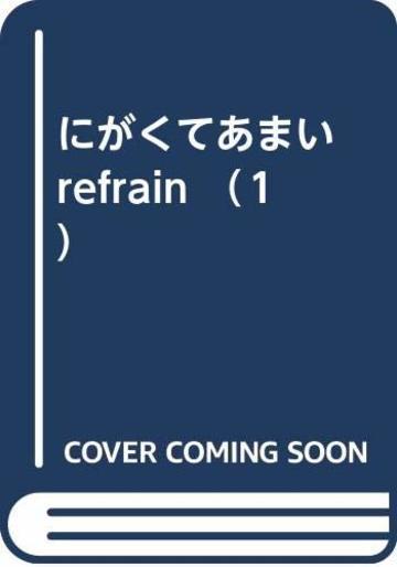にがくてあまい refrain (1)