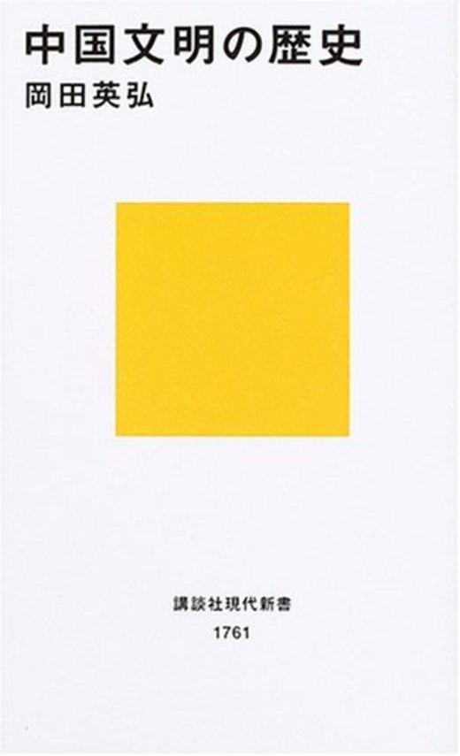 中国文明の歴史 (講談社現代新書)