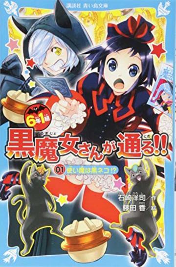 6年1組 黒魔女さんが通る!! 01 使い魔は黒ネコ!? (講談社青い鳥文庫)