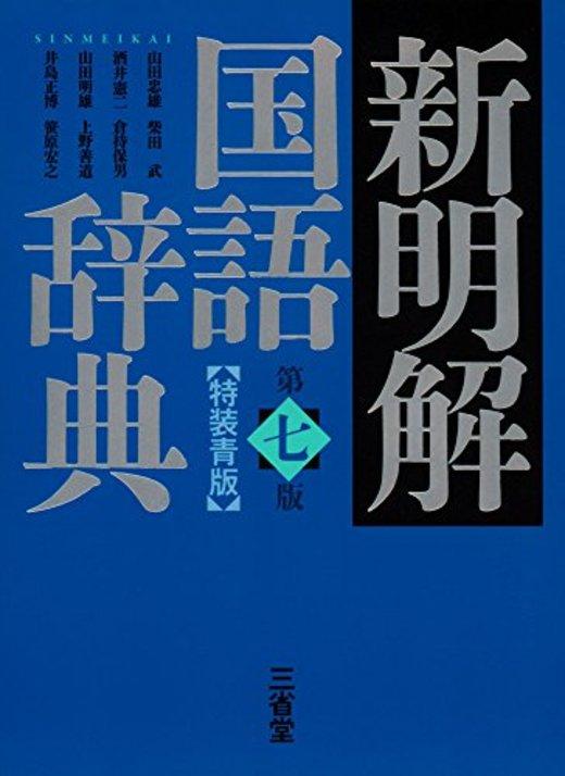新明解国語辞典 第七版 特装青版