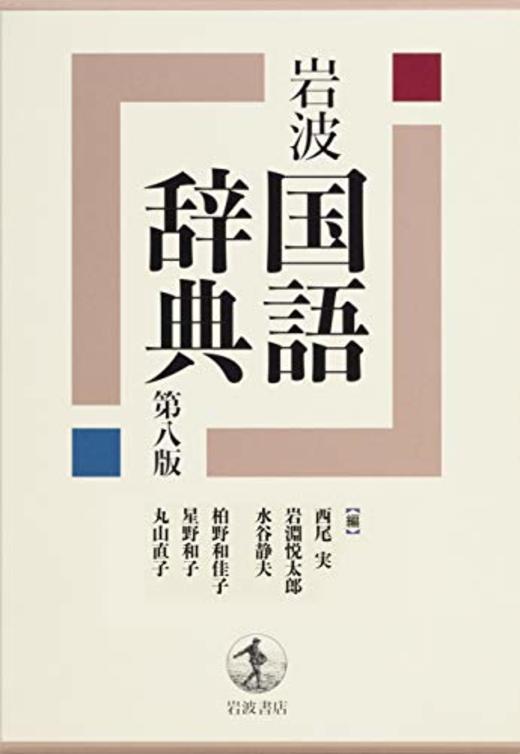 岩波 国語辞典 第八版