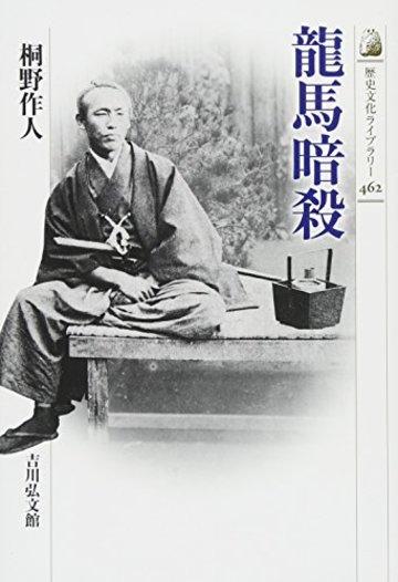 龍馬暗殺 (歴史文化ライブラリー)