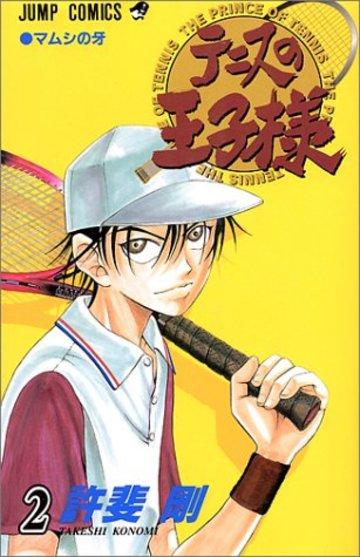 テニスの王子様 2 (ジャンプコミックス)