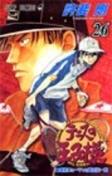 テニスの王子様 26 (ジャンプコミックス)