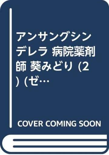 アンサングシンデレラ 病院薬剤師 葵みどり (2) (ゼノンコミックス)
