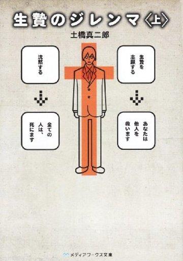生贄のジレンマ<上> (メディアワークス文庫)