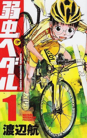 弱虫ペダル1 (少年チャンピオン・コミックス)