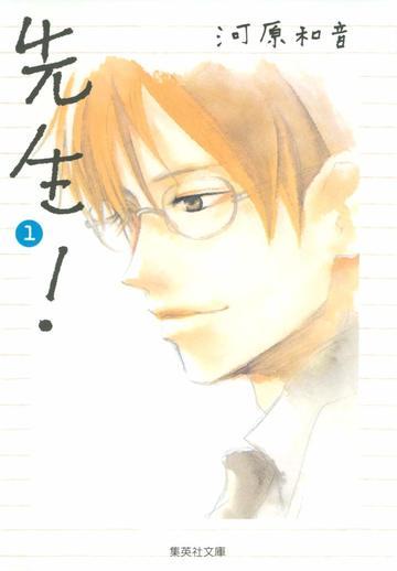 先生! 1 (集英社文庫(コミック版))