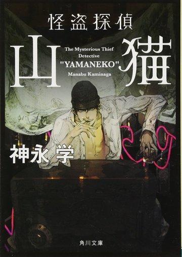 怪盗探偵山猫 「怪盗探偵山猫」シリーズ (角川文庫)