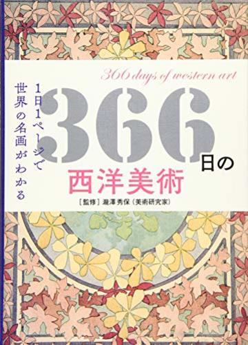 366日の西洋美術