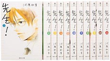 先生! 文庫版 コミック 全11巻完結セット (集英社文庫―コミック版)