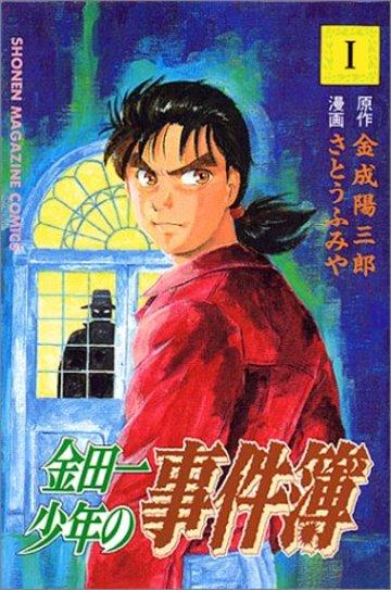 金田一少年の事件簿 (1)