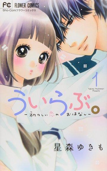 ういらぶ。ー初々しい恋のおはなしー (1) (少コミフラワーコミックス)