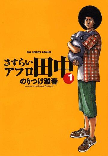 さすらいアフロ田中 (1) (ビッグコミックス)