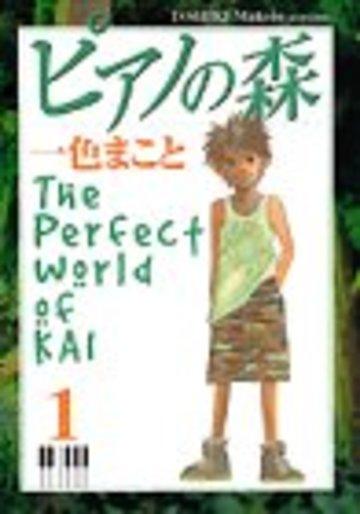 ピアノの森―The perfect world of Kai (1) (アッパーズKC (30))