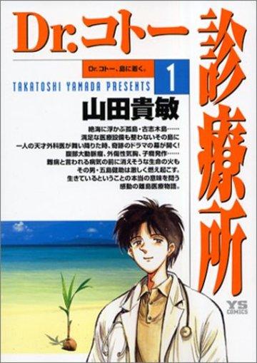 Dr.コトー診療所1巻