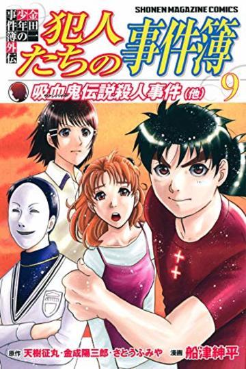金田一少年の事件簿外伝 犯人たちの事件簿(9) (講談社コミックス)