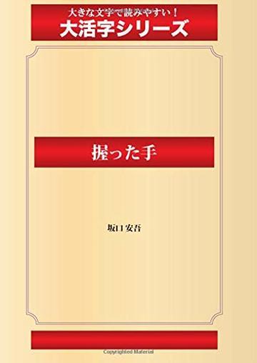 握った手(ゴマブックス大活字シリーズ)