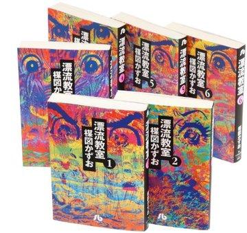 漂流教室 文庫版 コミック 全6巻完結セット (小学館文庫)