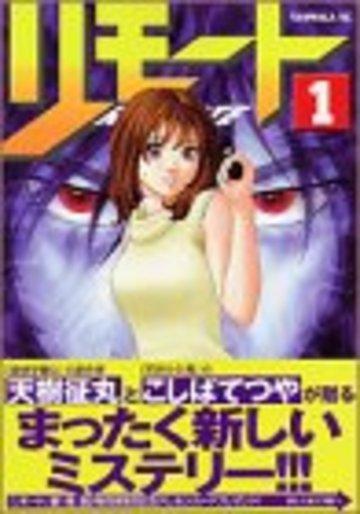 リモート (1) (ヤンマガKC (1057))