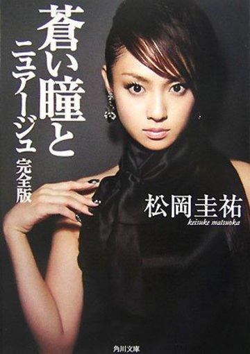 蒼い瞳とニュアージュ 完全版 (角川文庫)