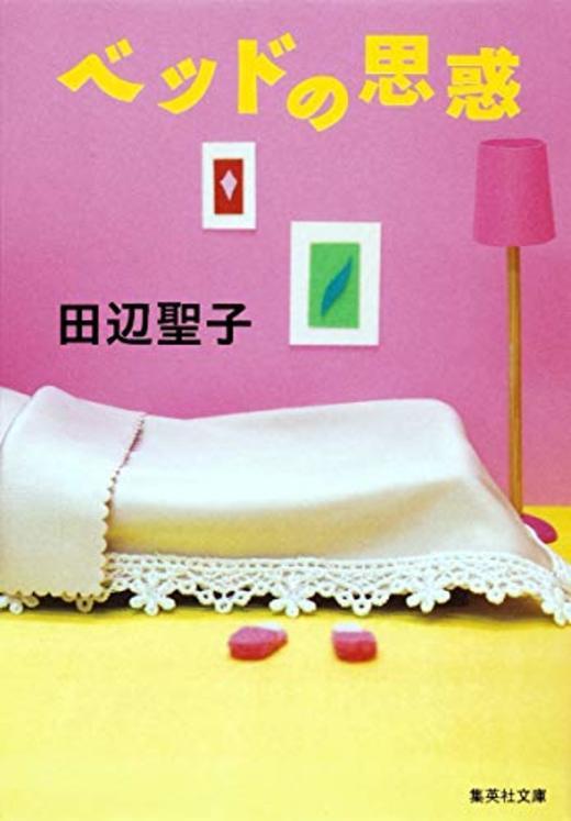 ベッドの思惑 (集英社文庫)