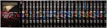 奈緒子 文庫版 コミック 全25巻完結セット (小学館文庫)