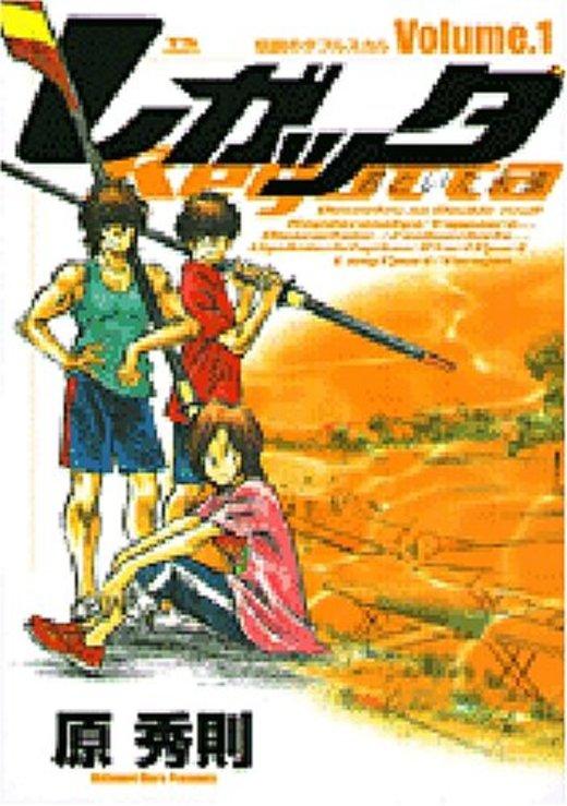 レガッタ 君といた永遠 1 (ヤングサンデーコミックス)