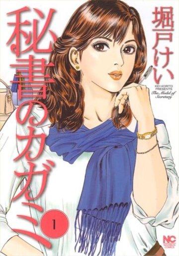 秘書のカガミ 1 (ニチブンコミックス)