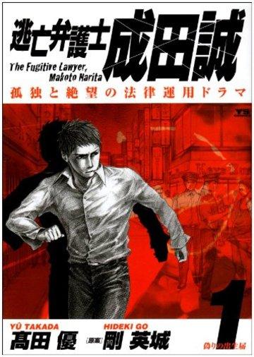 逃亡弁護士成田誠 1―孤独と絶望の法律運用ドラマ (ヤングサンデーコミックス)