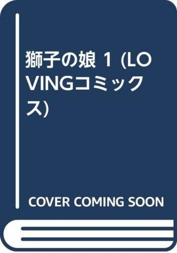 獅子の娘 1 (LOVINGコミックス)