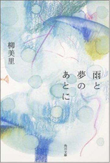 雨と夢のあとに (角川文庫)
