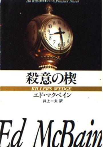 殺意の楔 (ハヤカワ・ミステリ文庫 13-9)