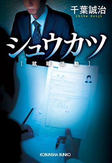 シュウカツ [就職活動] (光文社文庫)