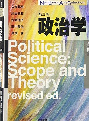 政治学 補訂版 (New Liberal Arts Selection)