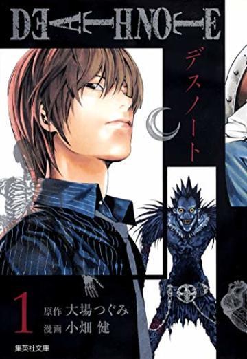 DEATH NOTE 1 (集英社文庫―コミック版)