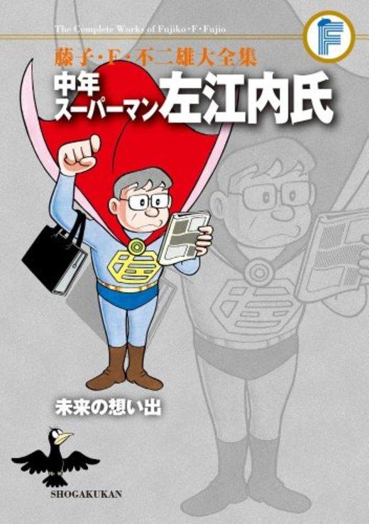 藤子・F・不二雄大全集 中年スーパーマン左江内氏/未来の想い出
