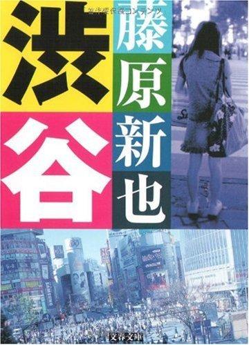 渋谷 (文春文庫)