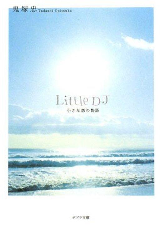 ([お]1-1)Little DJ (ポプラ文庫)