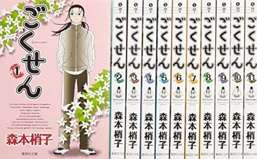 ごくせん 文庫版 コミック 全11巻完結セット (集英社文庫―コミック版)
