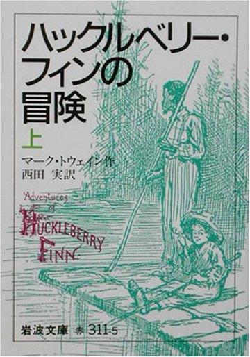 ハックルベリー・フィンの冒険〈上〉 (岩波文庫)