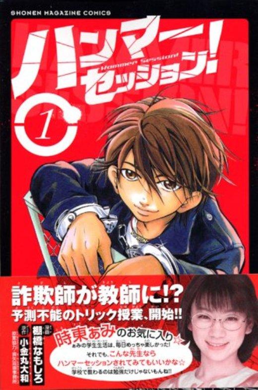 ハンマーセッション!(1) (講談社コミックス)